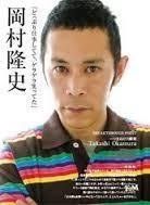 「岡村隆史 太い」の画像検索結果