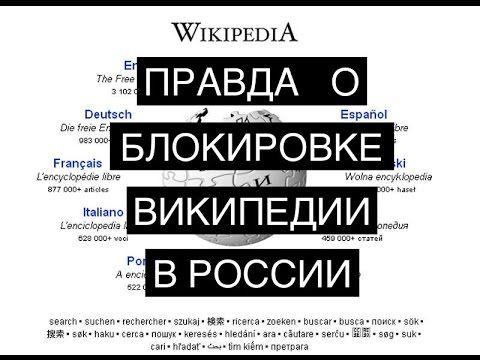 Правда о блокировки Википедии в России