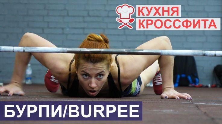 Как правильно делать Бурпи / Burpee - КУХНЯ КРОССФИТА