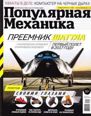 Популярная механика № 1 (январь 2014)