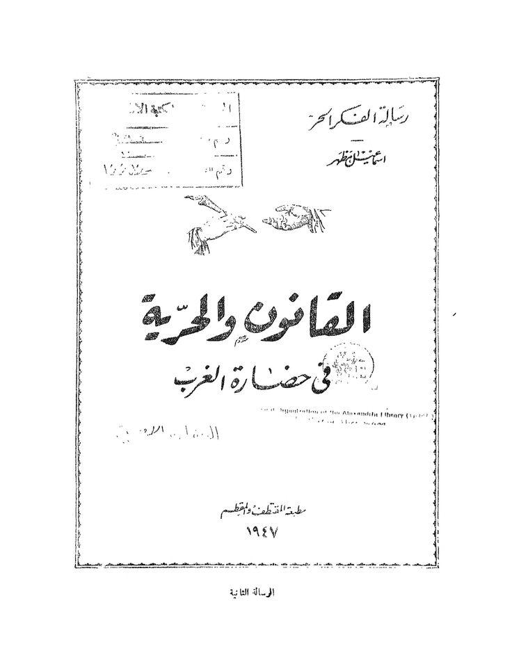 Pin By Iam A Tiger On Books Arabic Books Pdf Books My Books