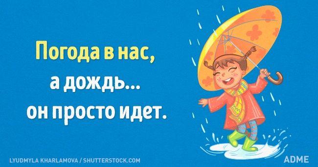 Погода в нас