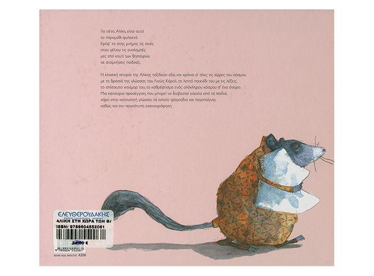 Η Αλίκη στη χώρα των θαυμάτων.  [Alice in Wonderland].  Translated from French into Modern Greek by Melina Karakosta. Illustrated by Anne Herbauts. Athens: Metaichmio, 2007.
