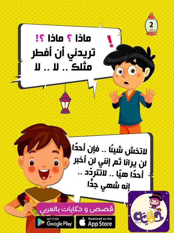 قصة مصورة عن الصيام للاطفال قصة صوم رمضان بالعربي نتعلم Arabic Kids Arabic Alphabet For Kids Alphabet For Kids