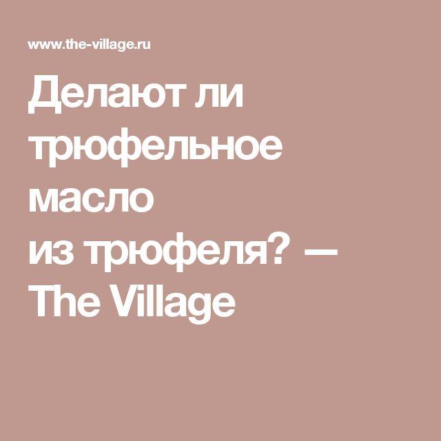 Делают ли трюфельное масло изтрюфеля? — The Village