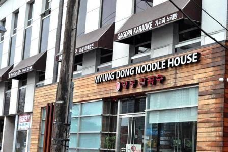 Myung Dong Noodle House Fort Lee Korean Food JenCooksKorean 's review kalguksu