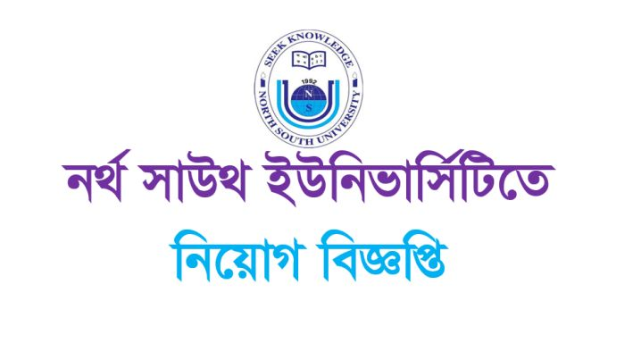 Career at NSU,North South University Job Circular 2018,North South University NSU Job Circular 2018,North South University Job Circular,Career Opportunity at North South University,Career and Placement Center - CPC of North South University,North South University Admission,North South University job Circular.