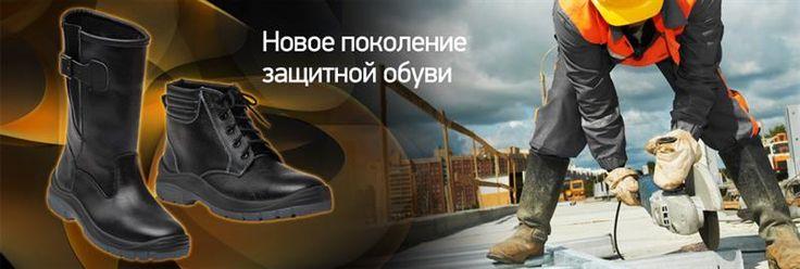 Обувь рабочая на пу производство