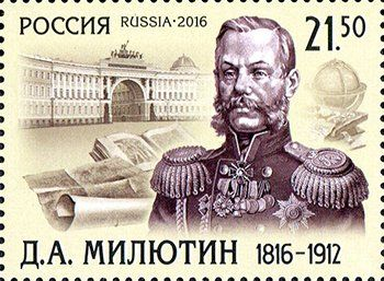 Stamp: 200 years since the birth of D.A. Milutin (1816-1912) (Russia) Mi:RU 2322