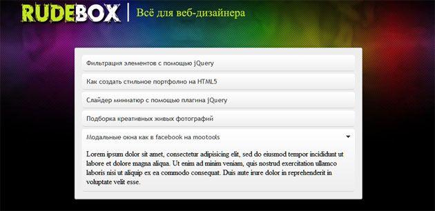 Создаем аккордеон для сайта на CSS3. http://www.rudebox.org.ua/demo/create-accordion-css/