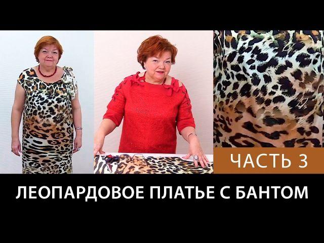 Леопардовое платье с бантом делаем выкройку подкладки часть 3