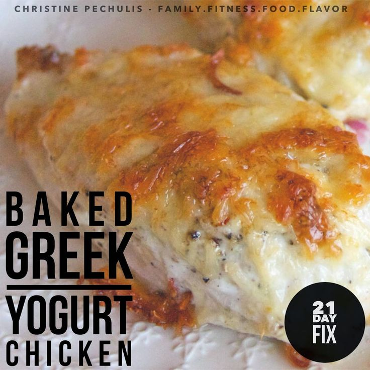 Family. Fitness. Food. Flavor. : Baked Greek Yogurt Chicken