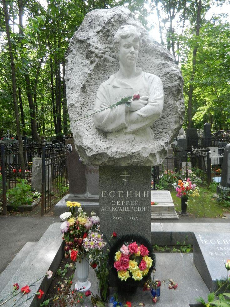 Sergei Alexandrovich Yesenin (1895 - 1925) - Find A Grave Photos