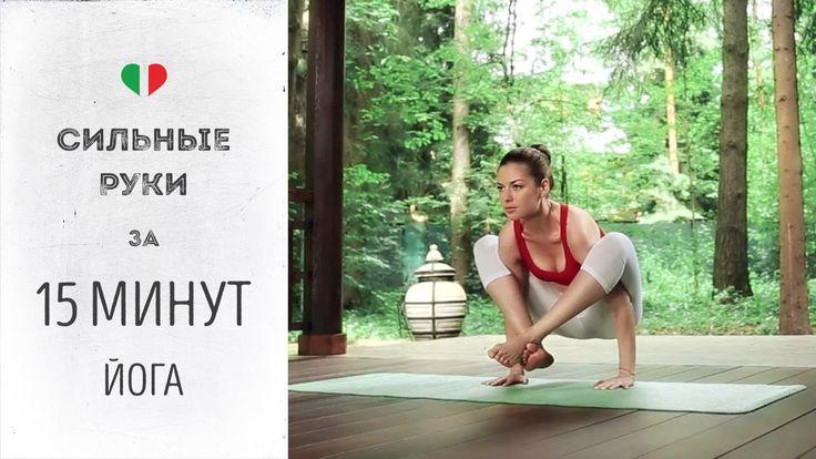 Сильные руки за 15 минут — Йога для начинающих.