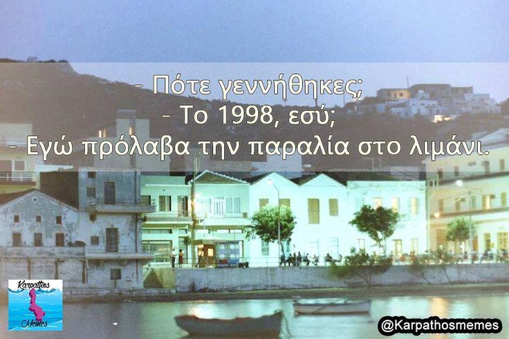 #karpathos #memes #karpathosmemes #greek #quotes #island #paralia #beach #funny #quotes