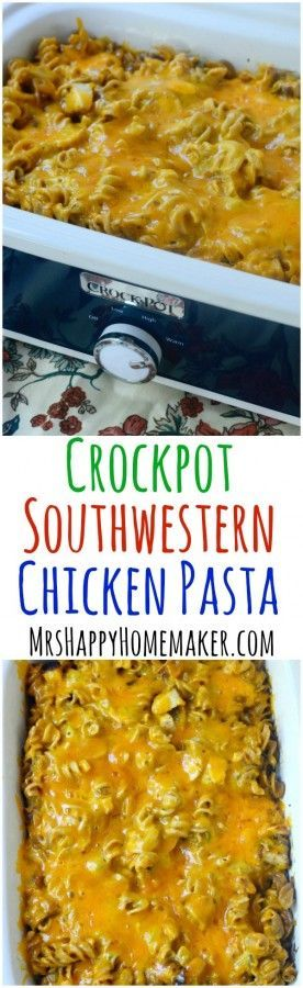 My Crockpot Southwest Chicken Pasta is a staple in my home & family favorite. It's simple & so delicious! Alternatively, you can cook it in the oven too. You can also switch out the pasta for rice, and it's yummy either way! | MrsHappyHomemaker.com @thathousewife