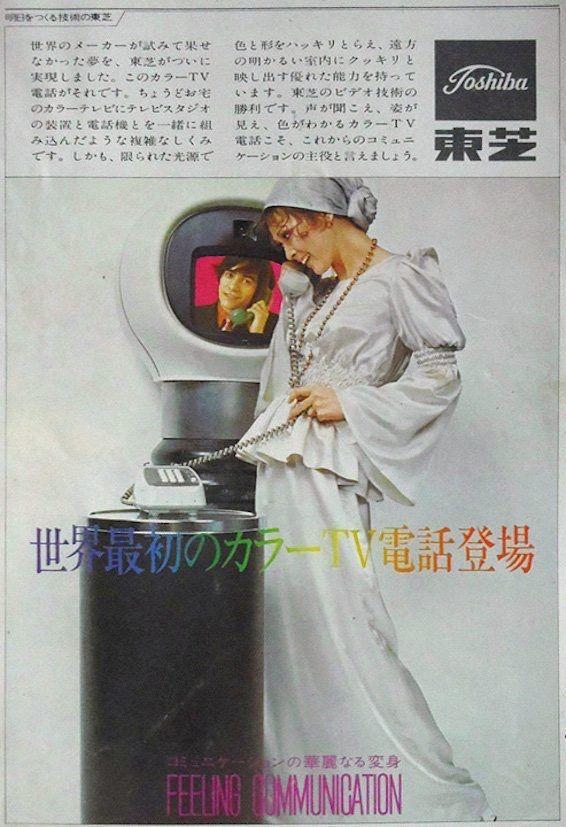 昭和45年 東芝「世界最初のカラーテレビ電話」 広告  ちなみに、このカラーテレビ電話は大阪万国博覧会(EXPO'70)電気通信館で実物が展示されました。