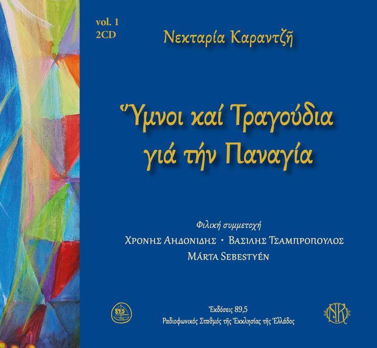 Ραδιόφωνο της Εκκλήσιας της Ελλάδας