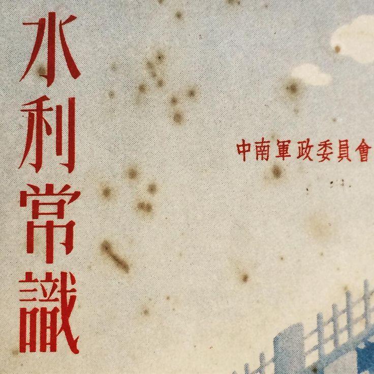 "67 Likes, 2 Comments - 應永會 (@eonway) on Instagram: ""#chinatypo #type #typography #字型 #中文字 #書体 #字體 #漢字 #中國字 #華文 #chinese #hanzi #kanji #hanja…"""