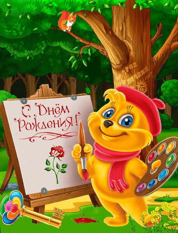 Надписью, с днем рождения мультипликационная открытка