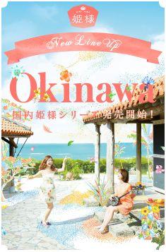 女子旅つくるプロジェクト沖縄