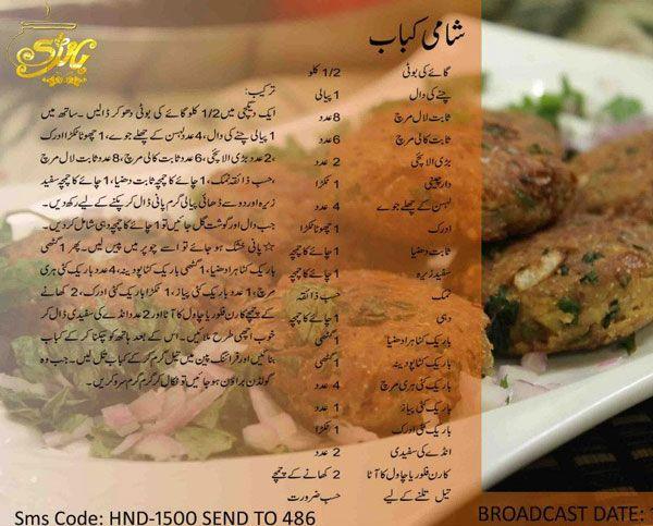 504 best shireen anwer and fav chefs images on pinterest pakistani shami kabab shami kabab recipe in urdu by zubaida tariq forumfinder Image collections