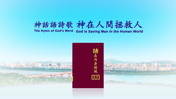 "The Hymn of God's Word ""God Is Saving Man in the Human World"" 