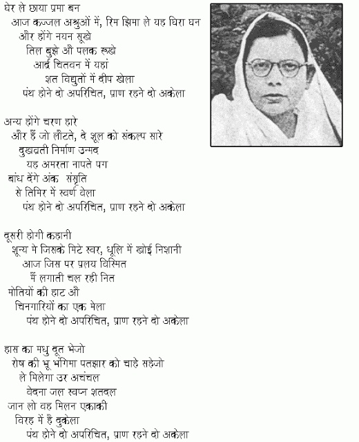 Mahadevi Ji was a pillar of Hindi poetry in the Chhayavad era. Her poems are characterized by a strict adherence to meter and purity of language. Though at times difficult to understand, they nonetheless have a mesmerizing quality.