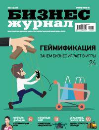 Бизнес-журнал 2015/03 | Автор -- Евгений Стрелков / Pafisto через дизайн-биржу Dizkon.ru