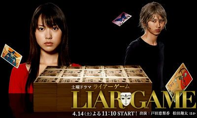 """Kanzaki Nao is an honest college student who receives a hundred million yen one day, along with a card saying she has been chosen to take part in the """"Liar Game"""". The aim of the game is to trick the other players out of their hundred million dollars.  Really cool and thought provoking."""