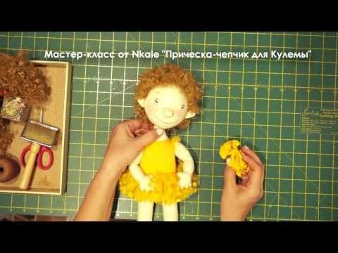 NKALE :-) В каждой игрушке сердце: мастер-класс от Nkale: Прическа-чепчик для Кулемы