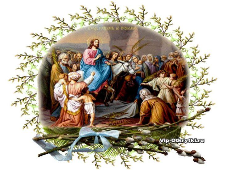Вход Господа в Иерусалим Мы празднуем весною ранней. И веткой вербы шелестит Прохладный ветер чуть печальный. Ты, ветер, не задуй свечи, Не помешай этой молитве. Пусть будут близкие мои, Родные и друзья — Небес защитою укрыты. Скопируйте ссылку и Отправьте бесплатно родным, подругам и друзьям! Музыкальная открытка: Вход Господа в Иерусалим Advertisement Поделитесь с друзьями!...