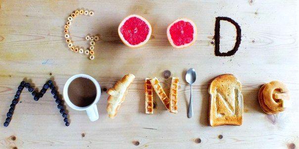 Доброе #утро, дорогие ребята! Пусть этот #день запомнится вам чем-то хорошим и радостным