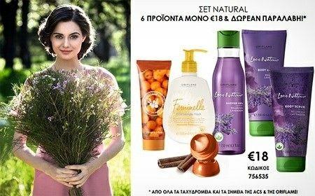 Σετ Nature: 6 προϊόντα μόνο €18 και δωρεάν παραλαβή στα ταχυδρομεία, και τα σημεία της ACS και της Oriflame! Tender Care + Απολεπιστικό + Αφροντούς + Γαλάκτωμα Σώματος Love Nature με Λεβάντα + Κρέμα Χεριών + Προϊόν Καθαρισμού της Ευαίσθητης Περιοχής Feminelle €18 έως 22/10! Κωδικός Σετ 756535