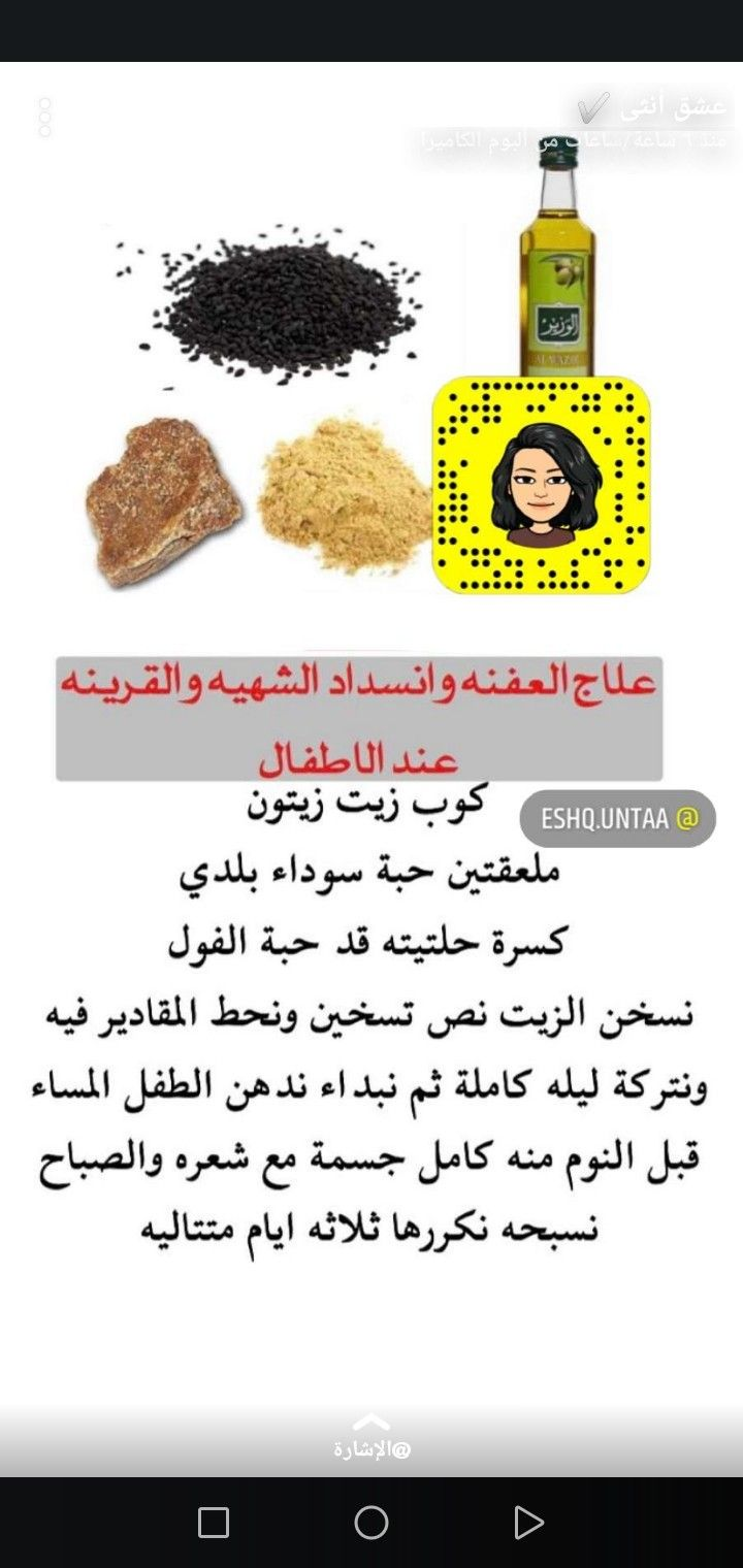 Pin By Smsm On خلطات Baby Food Recipes Health And Nutrition Natural Remedies