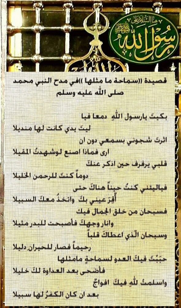 Pin By Basilf Amin On النبي الاعظم سيدنا محمد صلى الله عليه وسلم الاقوال والاثار Islamic Pictures Islam Sheet Music