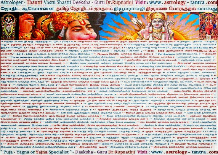 Thiruvarur Thoothukudi Tiruchirapalli Namakkal Jyotish Astrologer