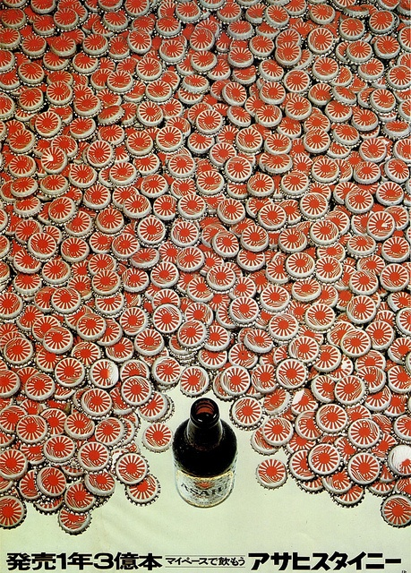 "PG007 ""Asahi Steinie"" poster by Kazumasa Nagai (1965)"