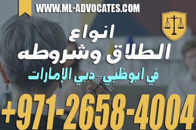 انواع الطلاق وشروطه في ابوظبي دبي الإمارات Dubai Dubai Uae Lawyer