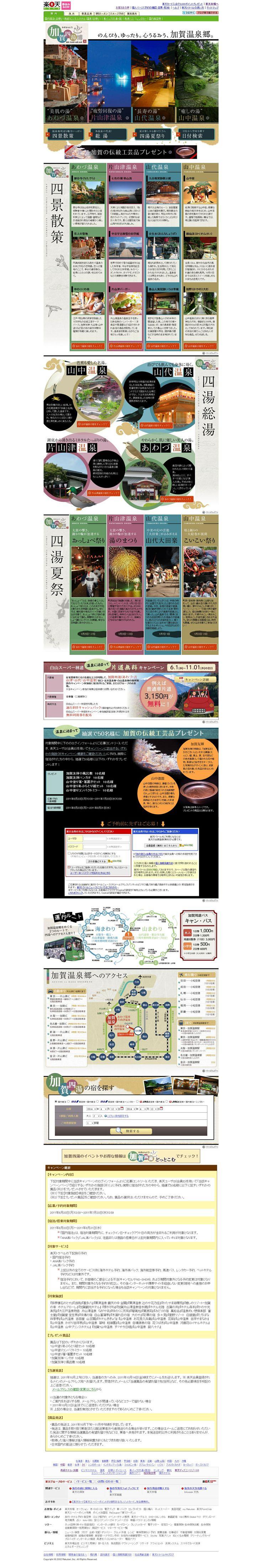 【旅頃】加賀四湯博(石川県) 温泉 ベージュ 夏 http://travel.rakuten.co.jp/movement/ishikawa/201106/