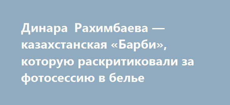 Динара Рахимбаева — казахстанская «Барби», которую раскритиковали за фотосессию в белье http://kleinburd.ru/news/dinara-raximbaeva-kazaxstanskaya-barbi-kotoruyu-raskritikovali-za-fotosessiyu-v-bele/  Студентка Ноттингемского университета, которую часто называют казахстанской «Барби», подверглась критике поборников нравственности у себя на родине после публикации в Instagram последней коллекции фото и видео. У 175-сантиметровой студентки крошечная 55-сантиметровая талия, бедра окружностью 87…