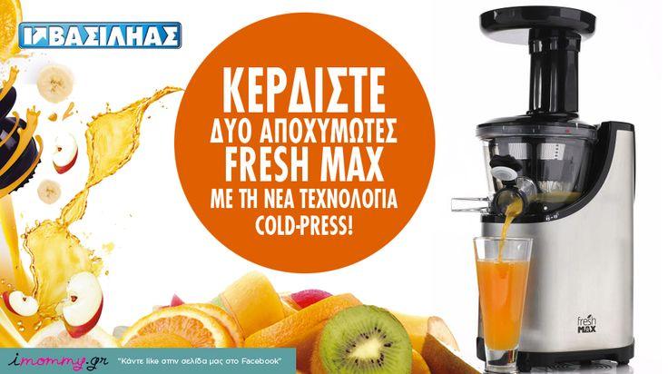 Πάρε μέρος και εσύ στο διαγωνισμό του Imommy.gr και κέρδισε τα υπέροχα δώρα μας