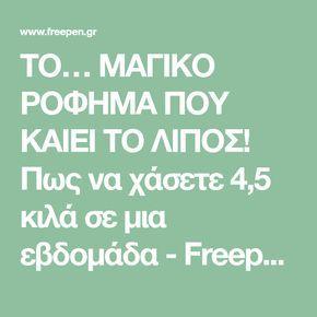 ΤΟ… ΜΑΓΙΚΟ ΡΟΦΗΜΑ ΠΟΥ ΚΑΙΕΙ ΤΟ ΛΙΠΟΣ! Πως να χάσετε 4,5 κιλά σε μια εβδομάδα - Freepen.gr