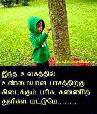Anbu Kavithai Images