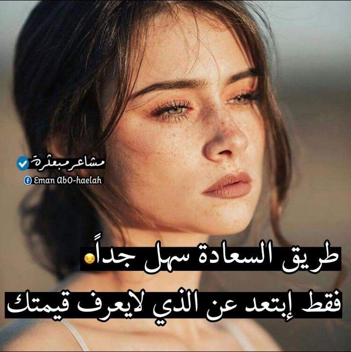 ابتعد عن الذي لا يعرف قيمتك Arabic Quotes Qoutes Arabic Words