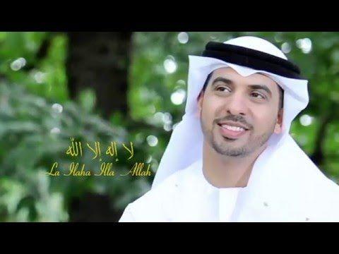 La Ilaha Illallah II Very Beautiful song - YouTube