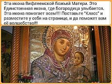 ВИФЛЕЕМСКАЯ БОЖЬЯ МАТЕРЬ  **Это - единственная икона, где Богородица улыбается. *Сохрани, и да поможет Вам её волшебство!