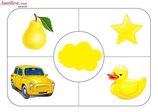 Дидактическая игра учим цвета с ребенком, игровое поле - желтый цвет