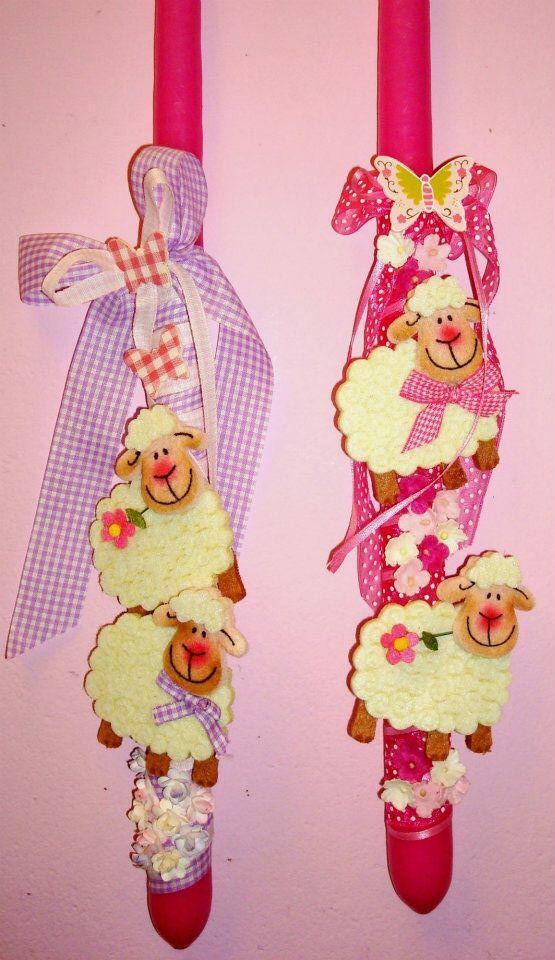 Easter Lambades/ Easter Candles by Drama Queen Πασχαλινές Χειροποίητες Λαμπάδες