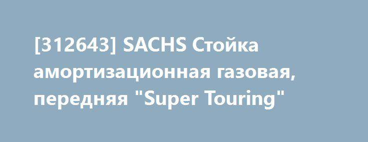 """[312643] SACHS Стойка амортизационная газовая, передняя """"Super Touring"""" http://autotorservice.ru/products/48122-312643-sachs-stojka-amortizacionnaya-gazovaya-perednyaya-sup  [312643] SACHS Стойка амортизационная газовая, передняя """"Super Touring"""" со скидкой 2194 рубля. Подробнее о предложении на странице: http://autotorservice.ru/products/48122-312643-sachs-stojka-amortizacionnaya-gazovaya-perednyaya-sup"""
